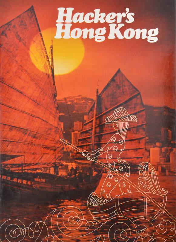 Hacker's Hong Kong - Arthur Hacker) (Gareth Powell, 1976) (image)