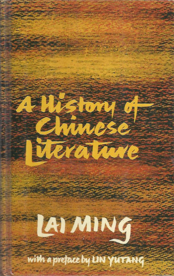 A History of Chinese Literature - Lai Ming (G. P. Putnam's Sons/Capricorn Giants) (image)