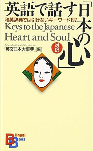 Keys to the Japanese Heart and Soul (Kodansha Bilingual Books) (image)