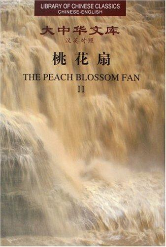 The Peach Blossom (Library of Chinese Classics) (New World Press) (image)