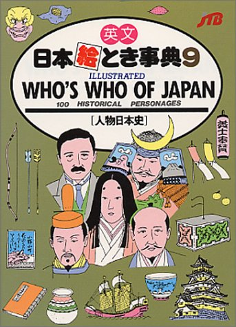 Who's Who in Japan (JTB) (image)